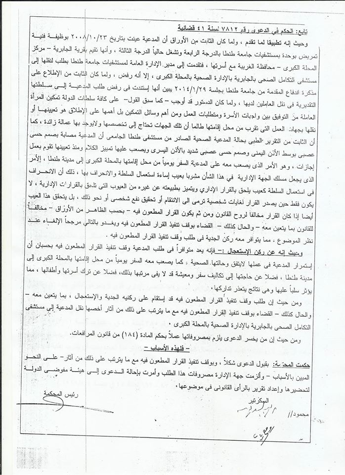 للمعلمين والمعلمات: حكم هــام بــألـزام جهـة الادارة بنـقل من يريد النقل من العاملين Modars1.com-057