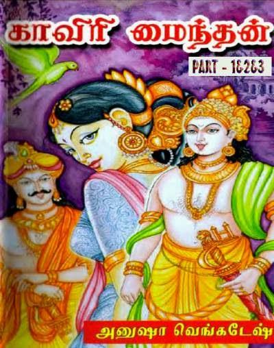 காவிரி மைந்தன் - அனுஷா வெங்கடேஷ் நாவல் (பாகம் 1&2&3) AS14__1425618488_2.51.104.151