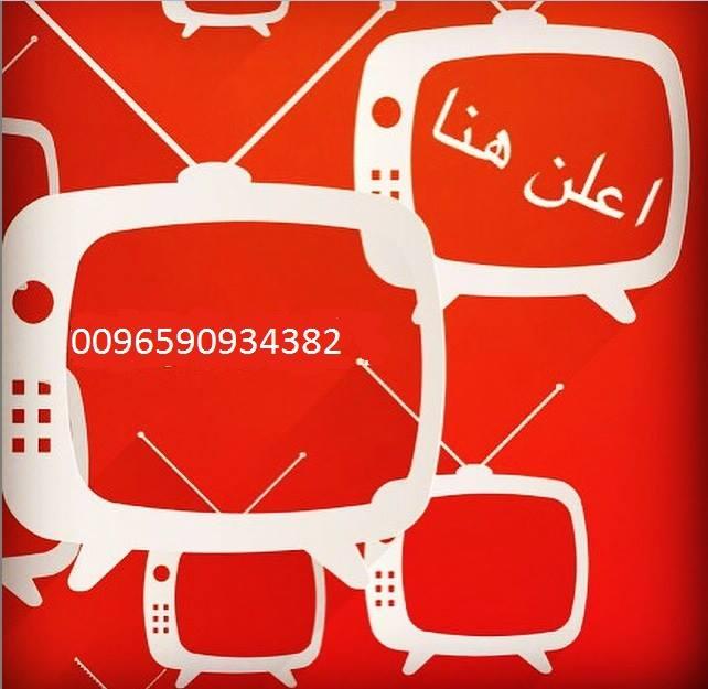 اعلن علي قناة ديرتنا الكويت الوكيل التسويقي الاوائل الوطنية | افضل محطة اعلانات بالكويت 11813464_1661889394071358_8574291090784094568_n