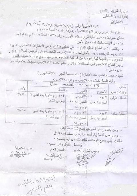 وزارة التعليم: فاكس ضوابط ومعايير العمل نصف الوقت للمعلمين والإداريين 129_n