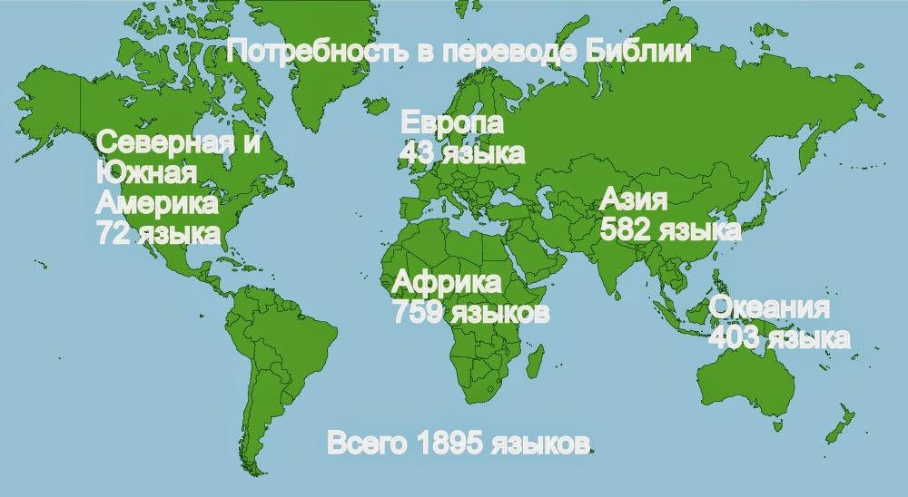 Переводы БИБЛИИ - Страница 17 Vector-worldmap