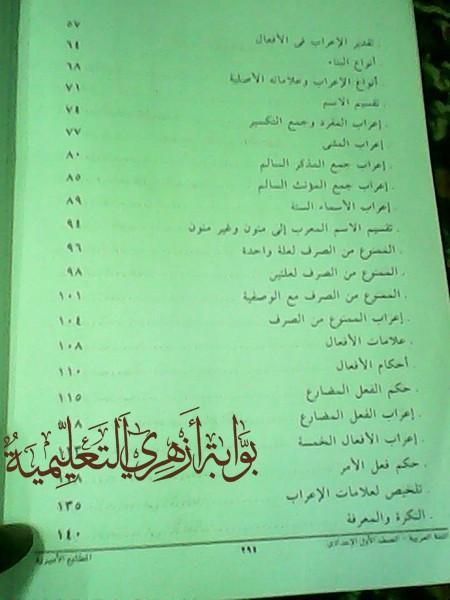الازهر: نشر منهج اللغة العربية الجديد للصف الاول الاعدادي ازهر 2016 1-2