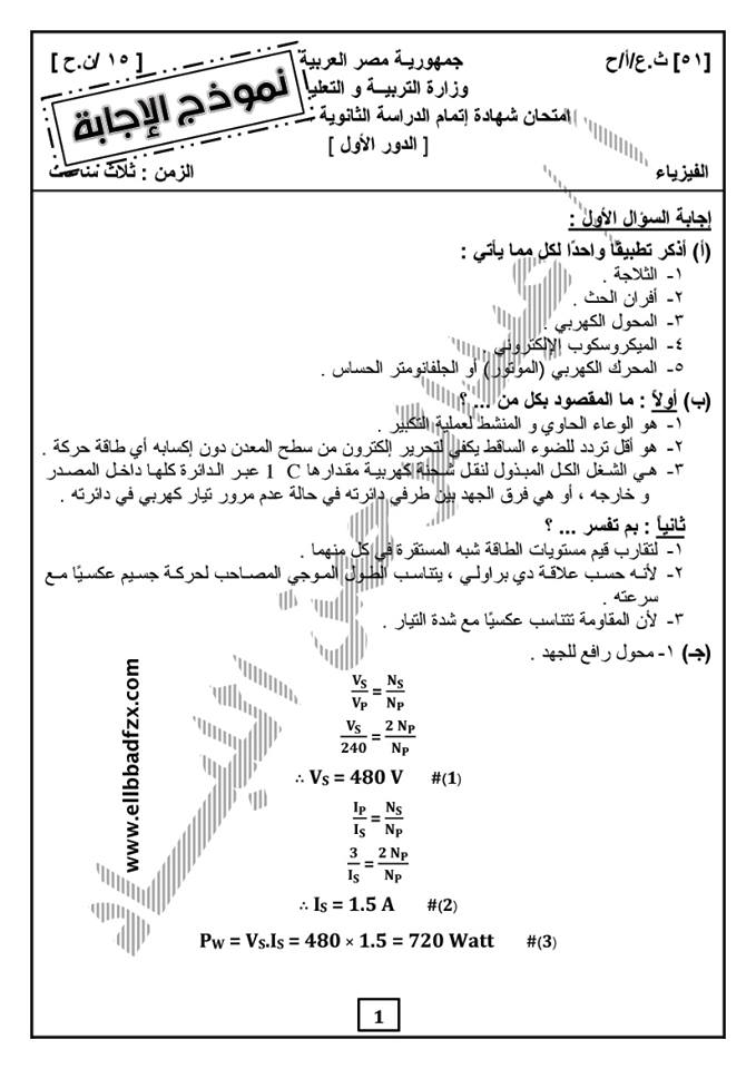 راجع اجابتك فى امتحان الفيزياء (ثانوية عامة 2015 نظام حديث) مع الخبير عبد الرحمن اللباد 11