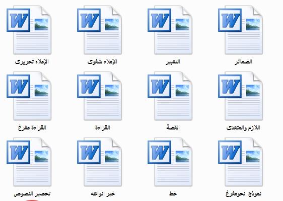 """التحضير الحديث لكل فروع اللغة العربية للصف الاول الاعدادى """"كل الملفات وورد"""" 25666"""