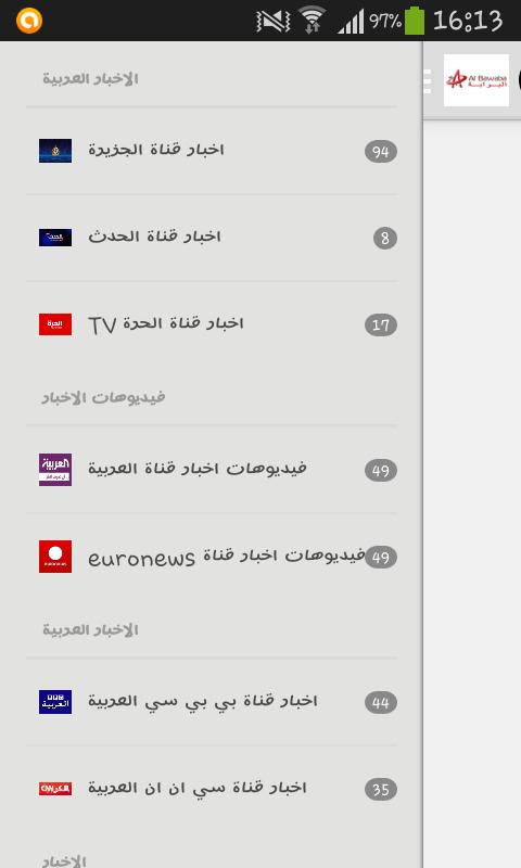 تطبيق | تحميل تطبيق اخبار العالم العربي Arabnews لمتابعة آخر اخبار العالم العاجلة لحظة بلحظة  %D8%A7%D8%AE%D8%A8%D8%A7%D8%B1%2B%D8%B9%D8%B1%D8%A8%D9%8A%D8%A9