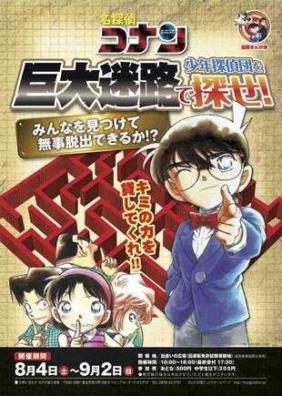 Khai trương mê cung Conan tại Tottori Conan244