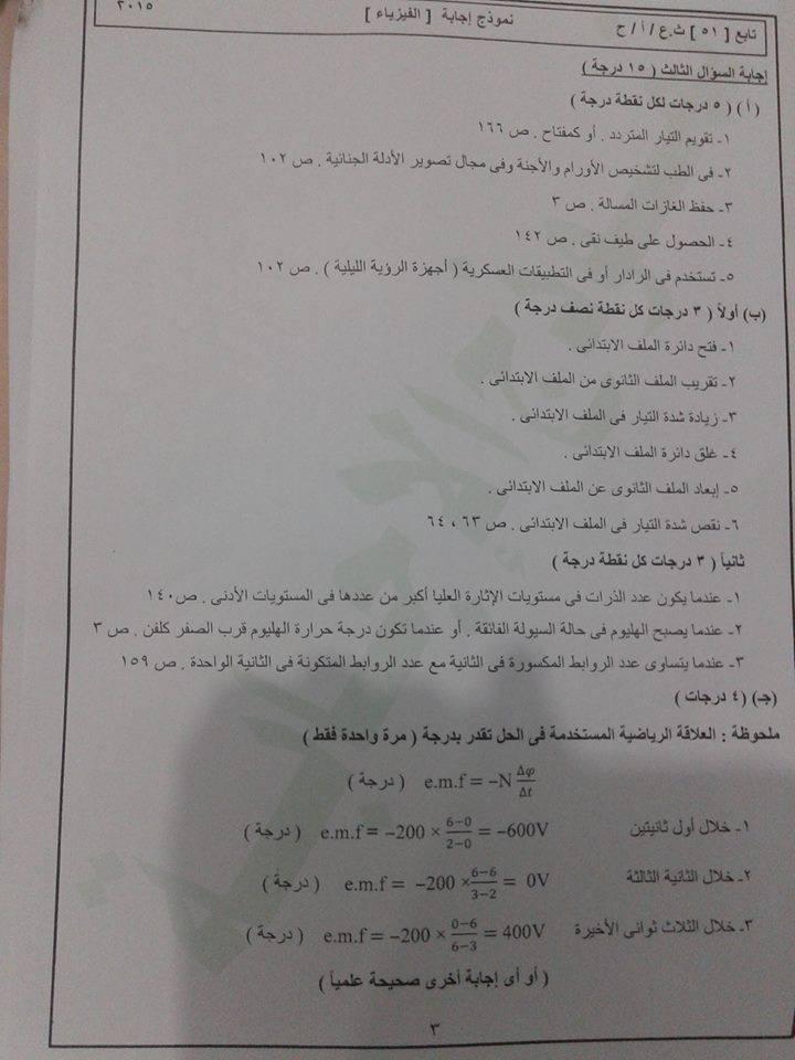 [فيزياء] نموذج الاجابة الرسمي لامتحان 2015 للثانوية العامة 3