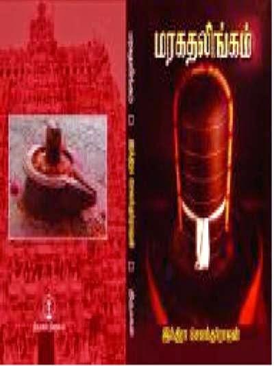 மரகதலிங்கம் - இந்திரா சௌந்தர்ராஜன் நாவல் .  1408187818lingam__1408686453_2.51.112.170