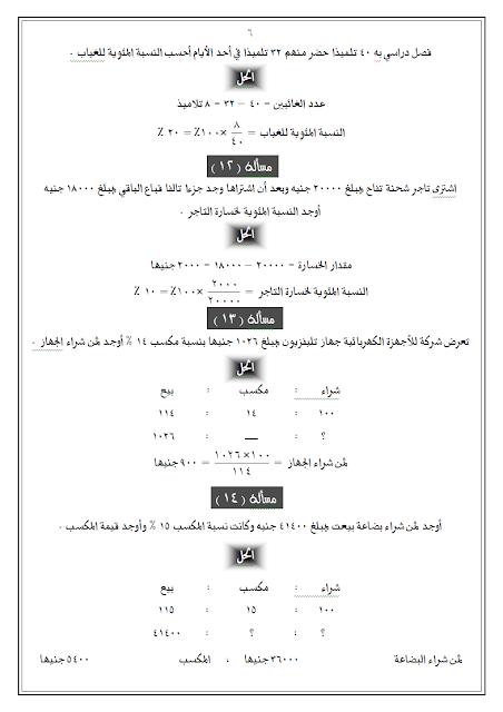 قوانين الرياضيات وتمارين المراجعة النهائية لنصف العام للصف السادس الابتدائى أ / أحمد زغلول 6