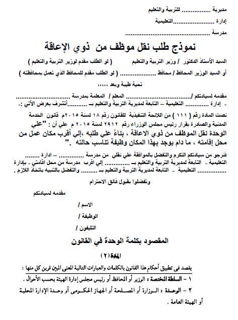 نموذج طلب نقل موظف من ذوي الاعاقة من محافظة لأخري Modars1.com-n38
