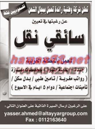 وظائف شاغرة فى جريدة عكاظ السعودية يوم 08 ; 09-01-2015 %D8%B9%D9%83%D8%A7%D8%B8%2B3