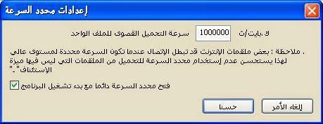 تسريع التحميل في برنامج IDM Toolwiz20144-26-14-36-3