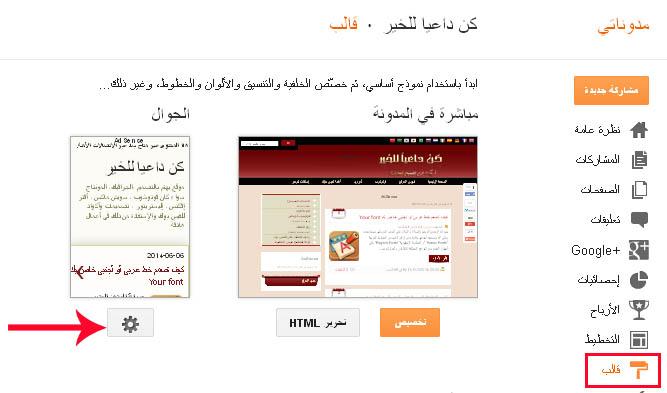 كيف يتوافق قالب مدونتك على بلوجر مع شاشات الموبايل  5657