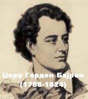 Lord Bajron Veliko-priznanje-Grcke-britanskom-boemu