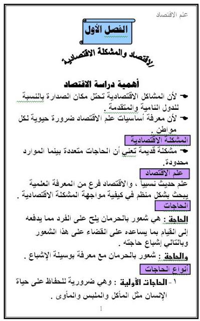 امتحانات وملخصات الثانوى العام مميزه جدا من مصراوى22 133
