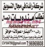 وظائف شاغرة فى الصحف الكويتية الثلاثاء 06-01-2015 %D8%A7%D9%84%D9%88%D8%B7%D9%86%2B%D9%83%2B4