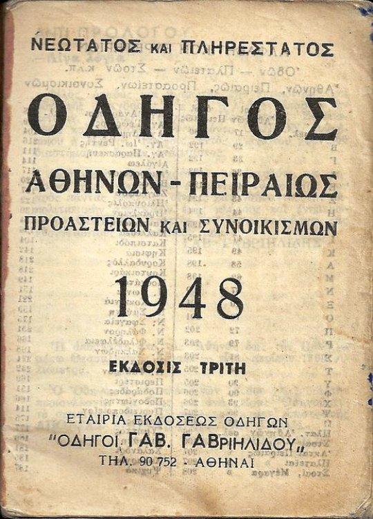 ΤΗΛΕΦΩΝΟ 119-1
