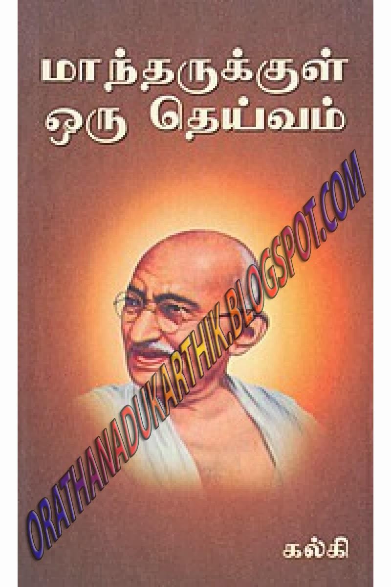 மாந்தருக்குள் ஒரு தெய்வம்-கல்கி கிருஷ்ணமூர்த்தி Mantharukul