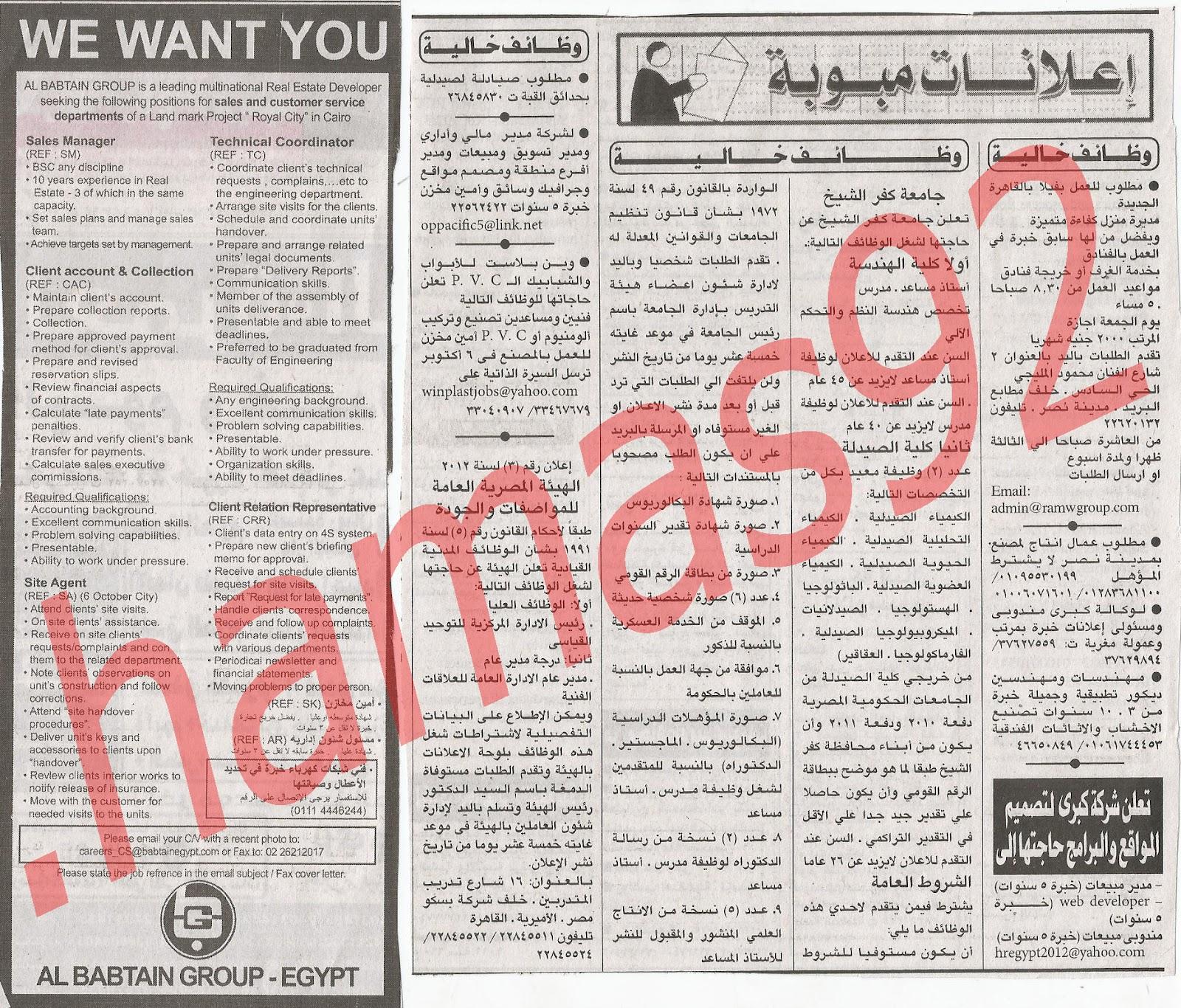 اعلانات وظائف جريدة الاهرام الجمعة 13/7/2012 كاملة - الاهرام الاسبوعى 5