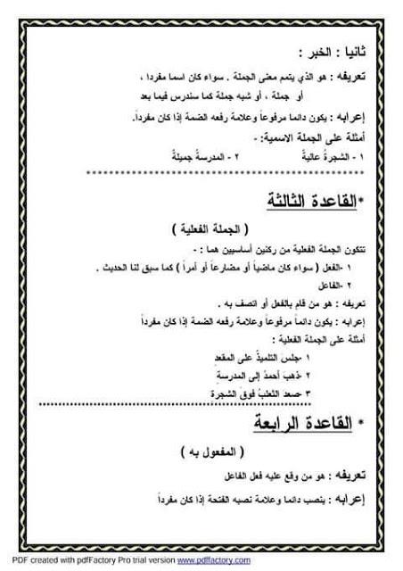 """ملف راااااائع شامل كل """"قواعد اللغة العربية للمرحلة الابتدائية"""" 6"""