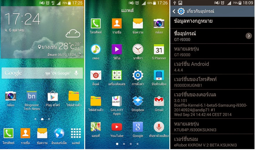 [ROM]eRobot KKROM profesionál SGS III V.2.3 Beta KSUKNI3 Android 4.4.4  01