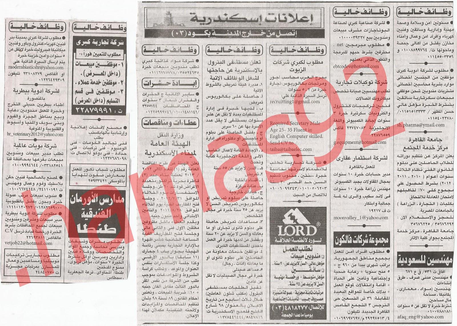 اعلانات وظائف جريدة الاهرام الجمعة 13/7/2012 كاملة - الاهرام الاسبوعى 9