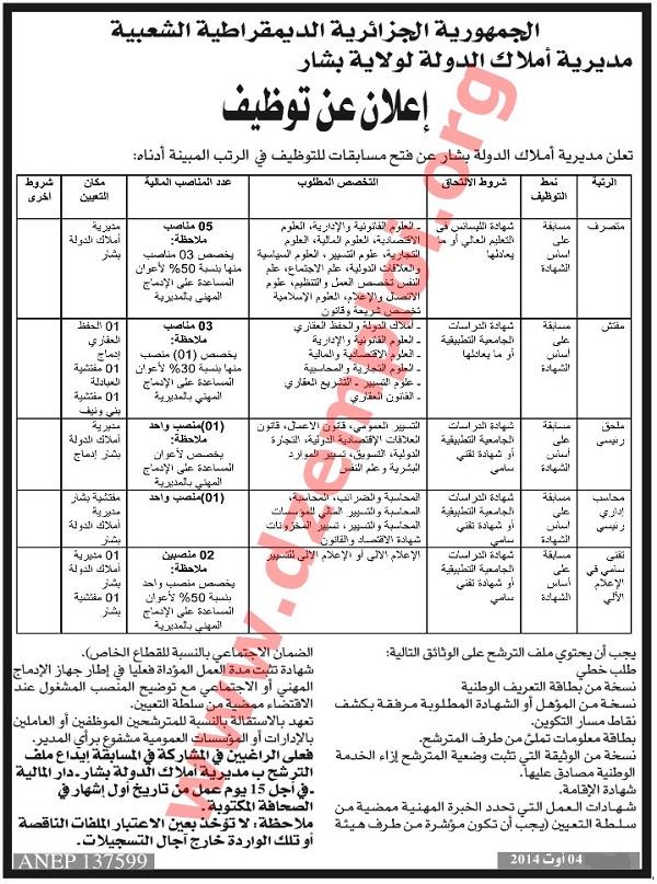إعلان مسابقة توظيف في مديرية أملاك الدولة لولاية بشار أوت 2014  Bechar