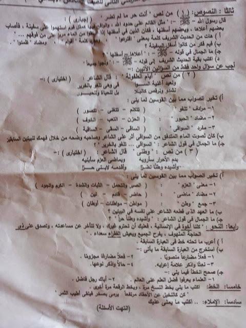 تجميع امتحانات اللغة العربية سادس ابتدائي ترم ثاني 2015 لجميع الادارات التعليمية في جميع محافظات مصر - صفحة 2 11120056_846358828751075_8519563664650448458_n
