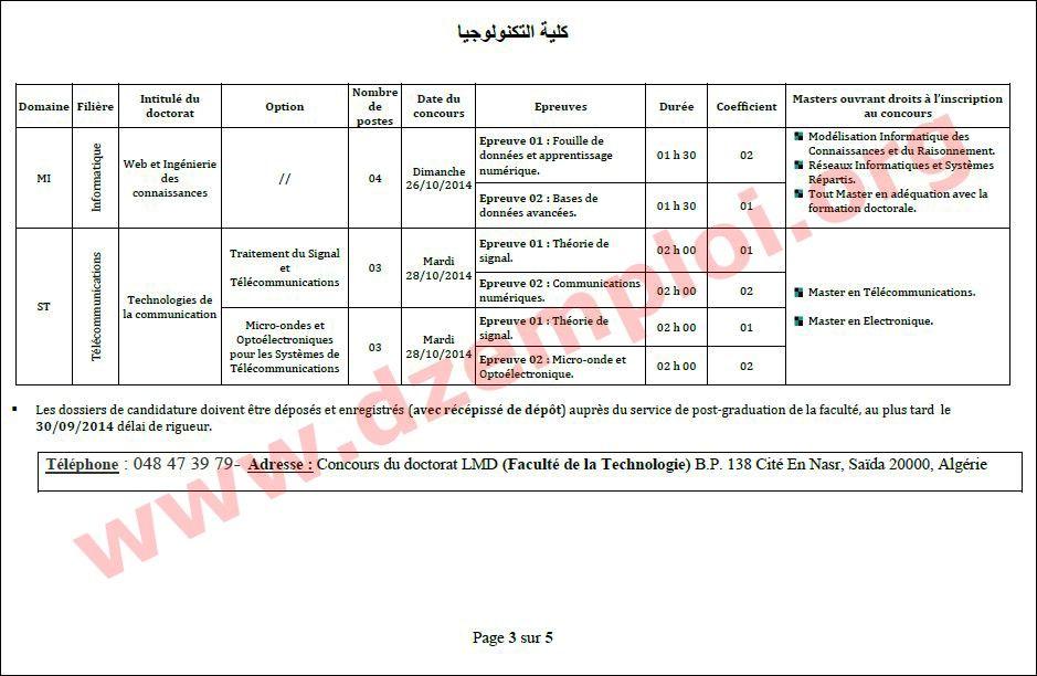 إعلان مسابقة الدكتوراه أل أم دي بجامعة سعيدة للموسم الجامعي 2014-2015 Saida%2B3%2Bar