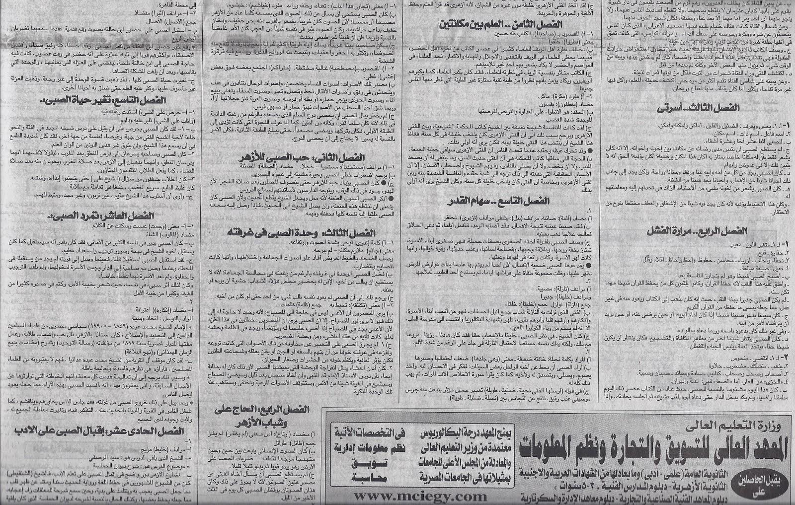 ملحق الجهورية التعليمى 4-2-2014 ينشر اهم نقاط قصة الايام فى ملخص رائع س و ج Talem-eg4