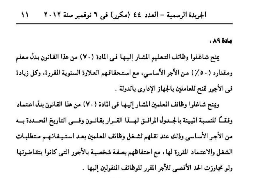 العلاوة الدورية للمعلمين نصت عليها المادة 89 من القانون رقم 155 لسنة 2007 وتعديلاته Modars1.com-n80