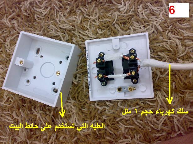 طريقة توصيل فيشه كهرباء مزدوجة بالصور 785631649