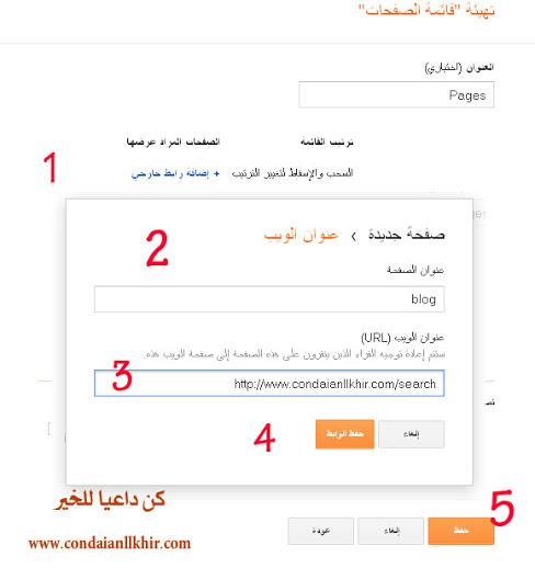 تغيير الصفحة الرئيسية على بلوجر إلى صفحة ترحيب  %252B65%252B8