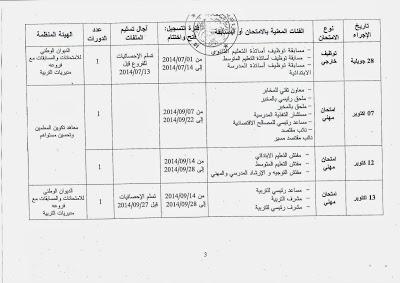 رزنامة الامتحانات المهنية و المسابقات لسنة 2014 003