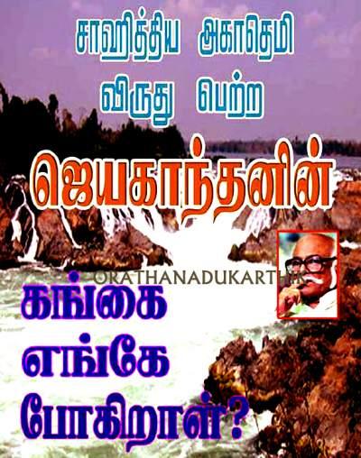 கங்கை எங்கே போகிறாள் - ஜெயகாந்தன் - சாஹித்திய அகாதெமி விருது பெற்ற நாவல் .  18__1437719235_2.50.66.244