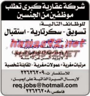 وظائف شاغرة فى الصحف الكويتية الخميس 08-01-2015 %D8%A7%D9%84%D8%B1%D8%A7%D9%89