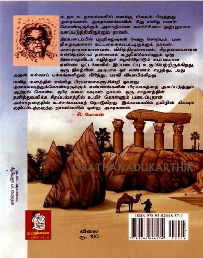 அசுரகணம் - கா.ந. சுப்ரமண்யனின் மிக சிறந்த நாவல் .  177__1439047154_2.50.66.50