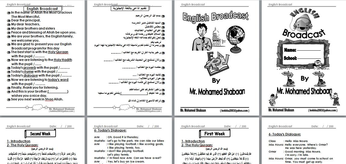 """للعام الدراسي الجديد: برامج إذاعية باللغة الإنجليزية رائعة """"20 برنامج"""" 14778"""