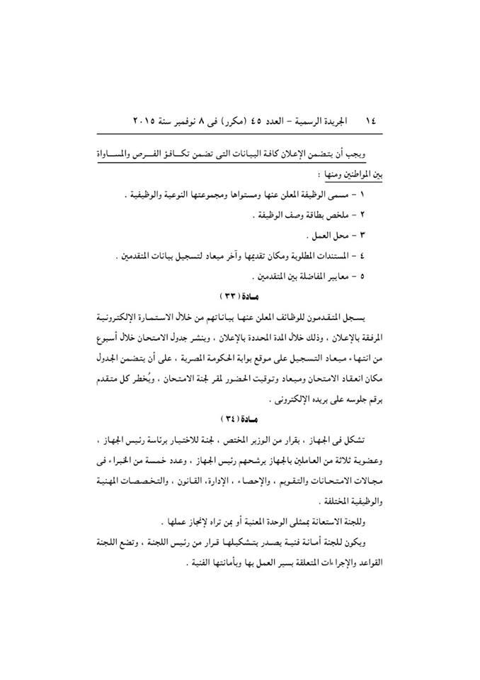 """ننشر..اللائحة التنفيذية """"بعد التعديل"""" لقانون الخدمة المدنية رقم 18 لسنة 2015  14"""