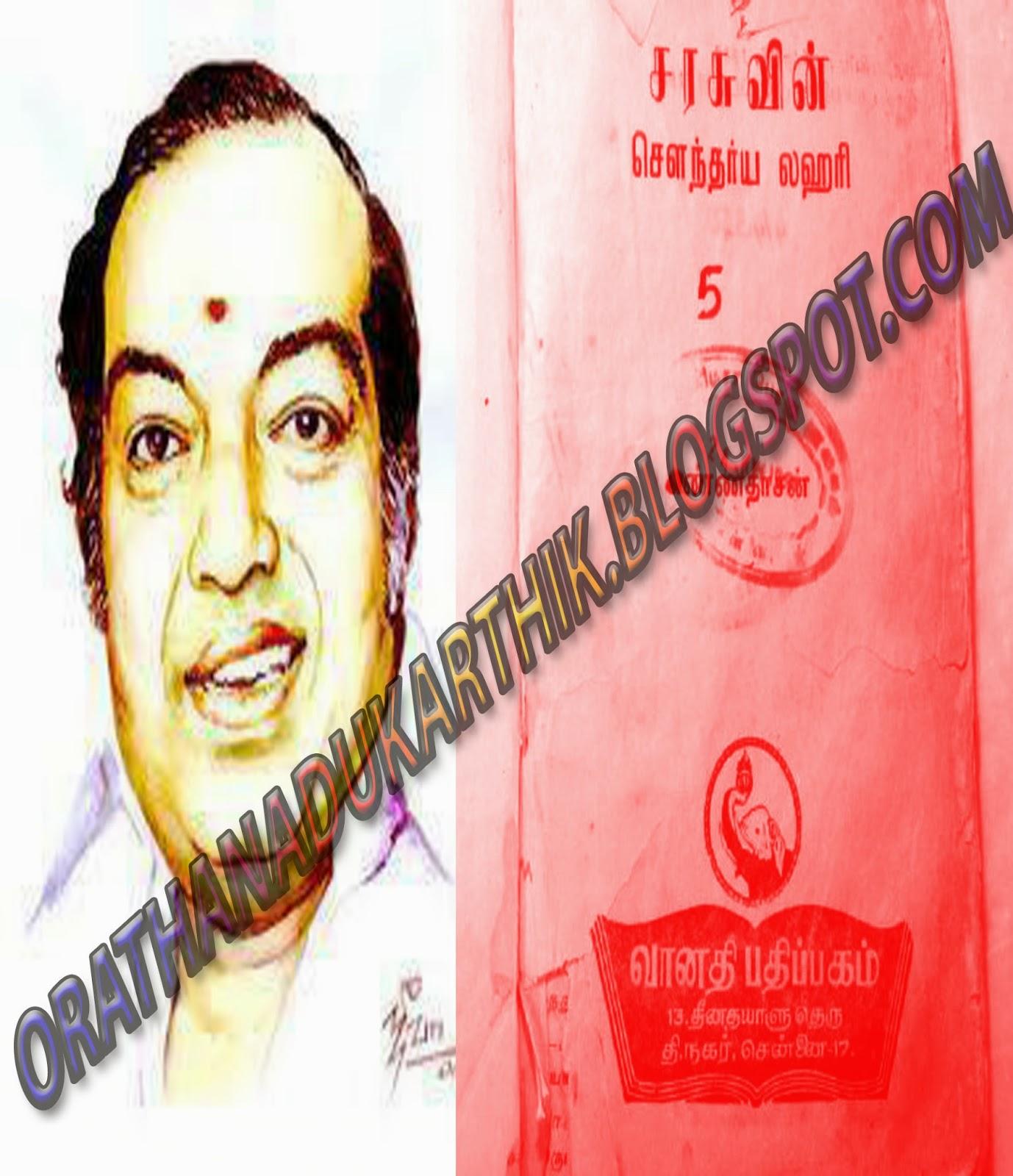 கவிஞர் கண்ணதாசன்-சரசுவின் சௌந்தர்யலஹரி  Kannadas