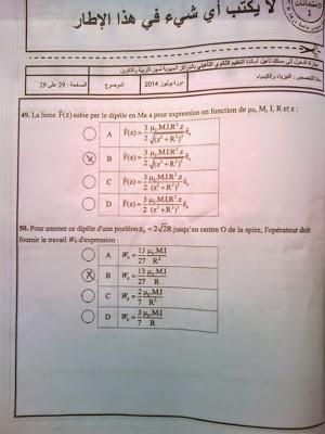 الاختبار الكتابي لولوج المراكز الجهوية - الفيزياء والكيمياء للثانوي التاهيلي 2014  29