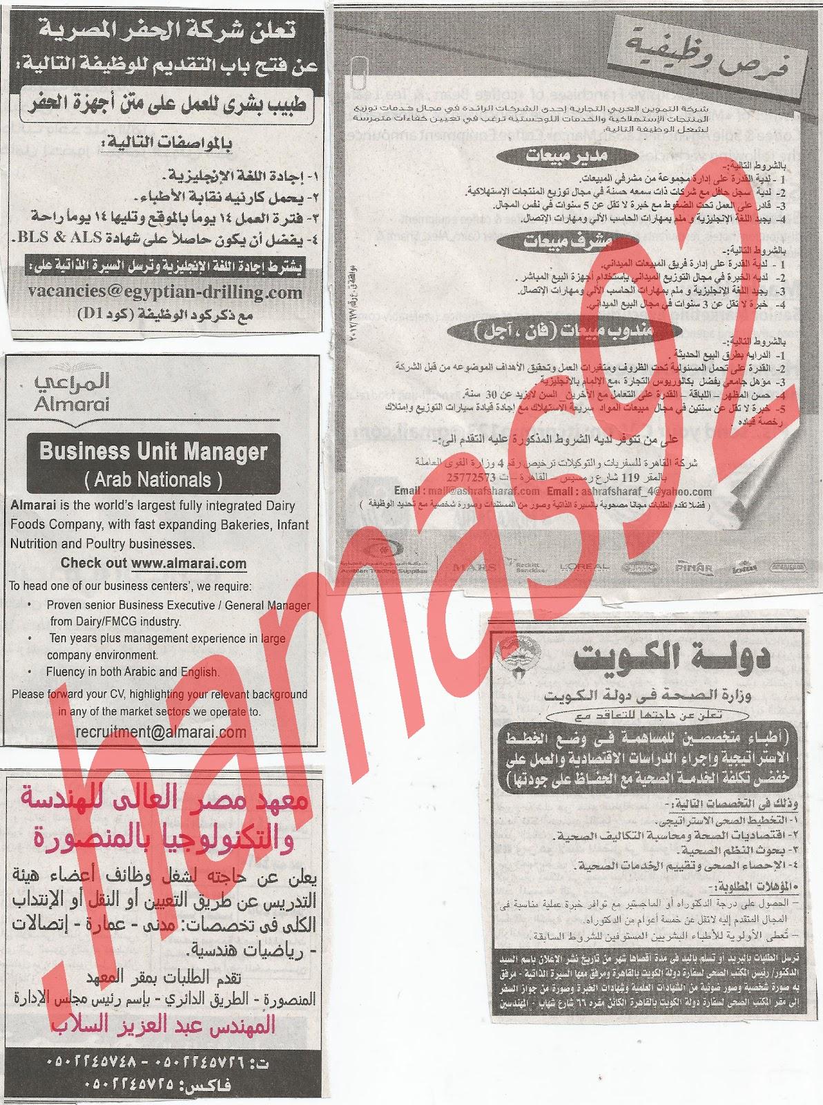 وظائف جريدة الاهرام الجمعة 20/7/2012 - الاعلانات كاملة 12