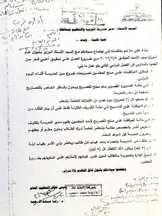 فاكس وزارة التعليم بشأن ضوابط تصاريح الخروج من المدرسة بإذن اثناء العمل M67