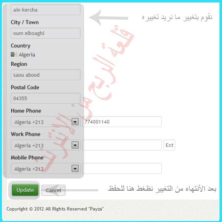 شرح التسجيل في بنك payza بالصورة +تفعيل الحساب 11