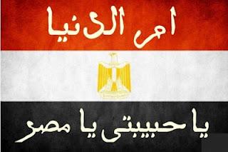 تعرف معنى كلمة ( مصــر ) و كلمة ( Egypt )  %D9%85%D8%B5%D8%B1