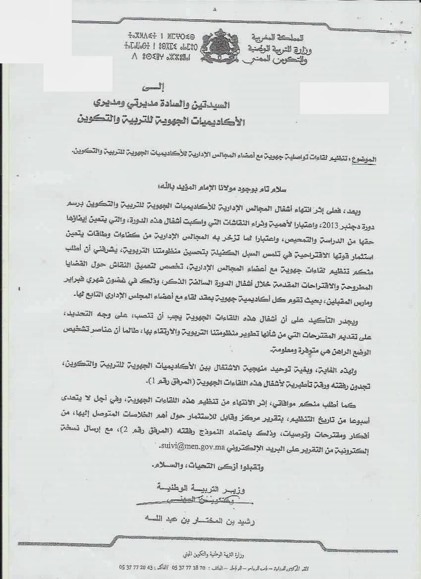 مراسلة: وزارة التربية الوطنية تستعين باعضاء المجالس الإدارية للأكاديميات لإصلاح المنظومة التعليمية  1