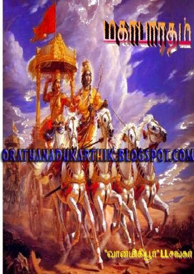 உலகப் புகழ்பெற்ற மகாபாரதம் 7 அரிய புத்தகங்கள்  1405535343_MAHA__1405607922_2.51.113.23