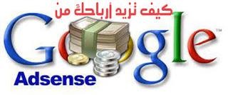 طريقة زيادة ارباحك فى جوجل ادسنس وتصل حتى 20 دولار يوميا %25D8%25A7%25D9%2584%25D8%25B1%25D8%25A8%25D8%25AD-%25D9%2585%25D9%2586-Google-adsense