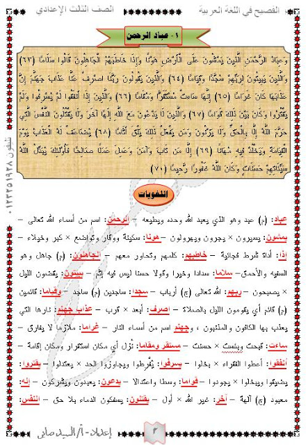 ثلاث مذكرات كاملة لشرح منهج اللغة العربية للصف الثالث الاعدادى ترم أول 166