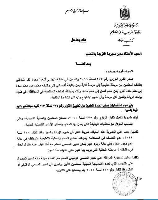 """وزارة التعليم: فاكس ضوابط تغيير """"المسمي الوظيفي"""" للمعلمين M20"""